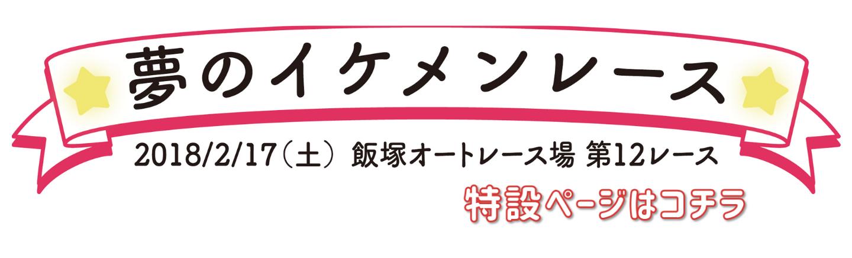 第1回☆夢のイケメンレース☆特設ページ公開中!
